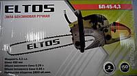 Бензопила Eltos(Элтос) БП-45 2 шины 2 цепи, фото 1