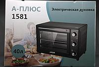 Электрическая духовка А - Плюс 40л. 2000Вт