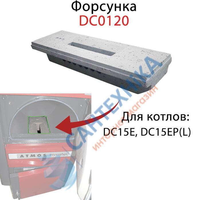 Форсунка комплектная (сопло) для твердотопливного котла ATMOS DC0120