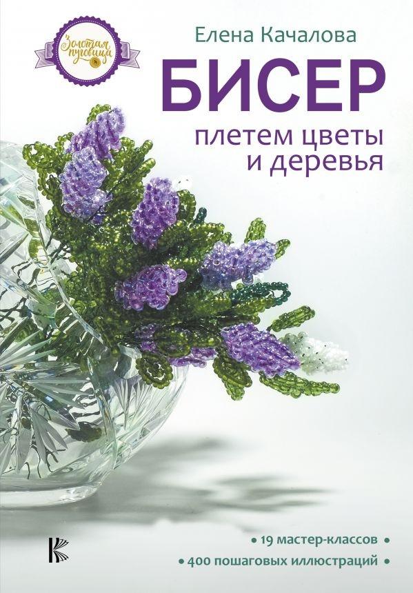 Бісер. Плетемо квіти і дерева