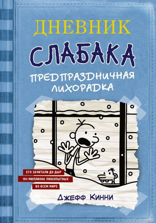 Щоденник Слабака-6. Передсвяткова лихоманка