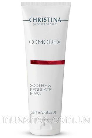 CHRISTINA Comodex Soothe&Regulate Mask - Успокаивающая и регулирующая маска, 75 мл, фото 2