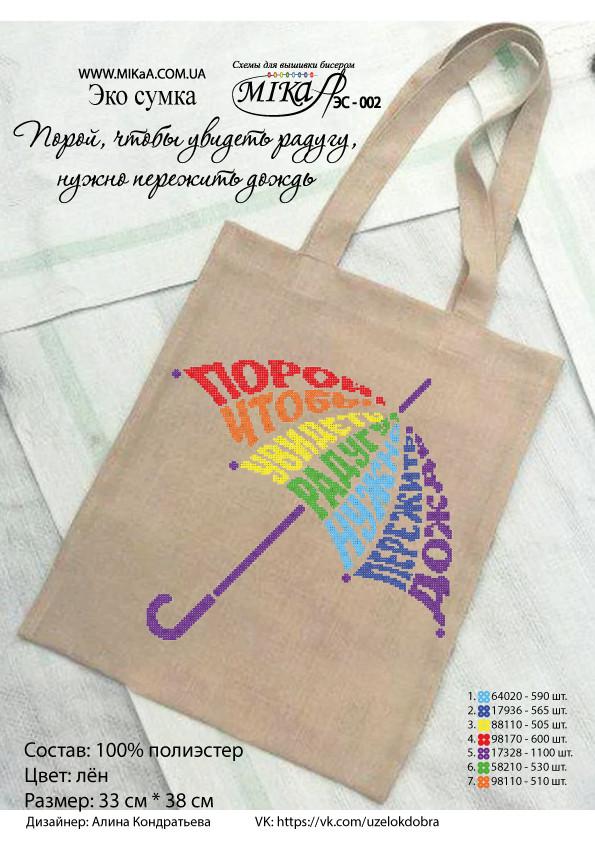 """Еко сумка - """"Деколи, щоб побачити веселку, треба пережити дощ"""" (рос.яз.)"""