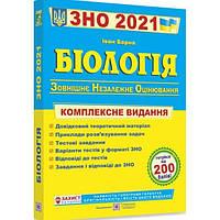 Комплексна підготовка до ЗНО 2021: Біологія