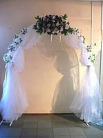Прокат, продажа свадебной арки (арка для выездной церемонии)