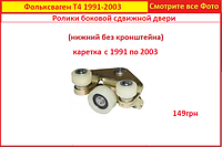 Ролики бічній зсувних дверей VW T4 нижній (каретка) 90-03 Фольксваген Т4