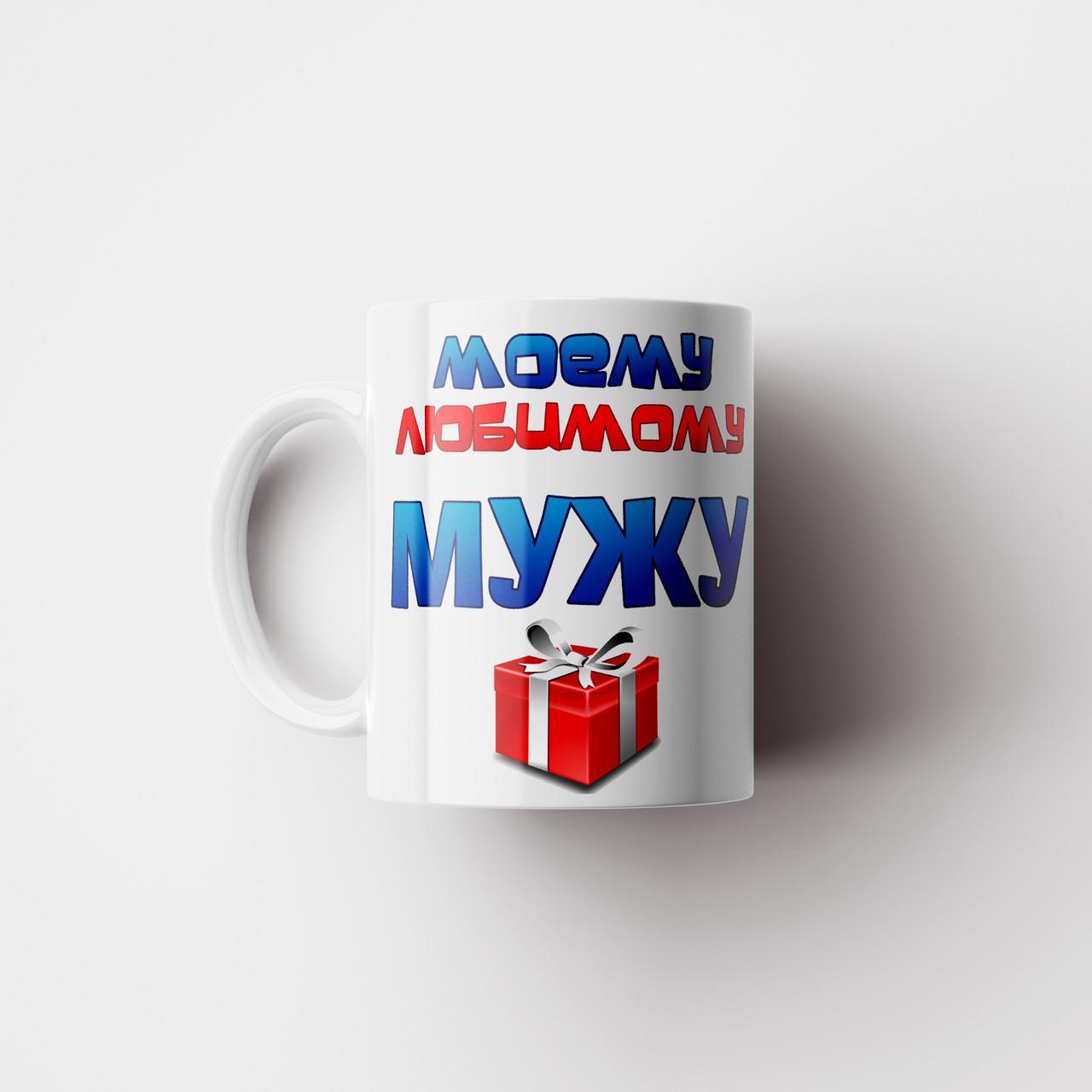 Чашка подарунок чоловікові. Чашка з принтом коханому чоловікові. Чашка з фото