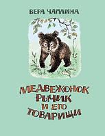 Детская книга Вера Чаплина: Медвежонок Рычик и его товарищи