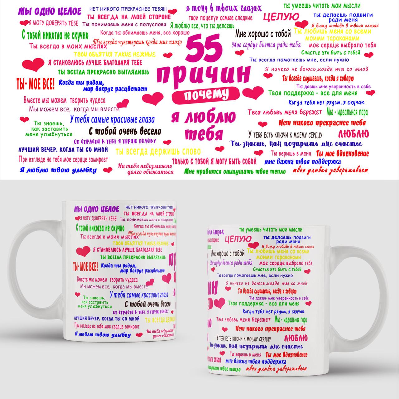 Чашка подарок любимому / любимой 55 причин. Чашка с фото