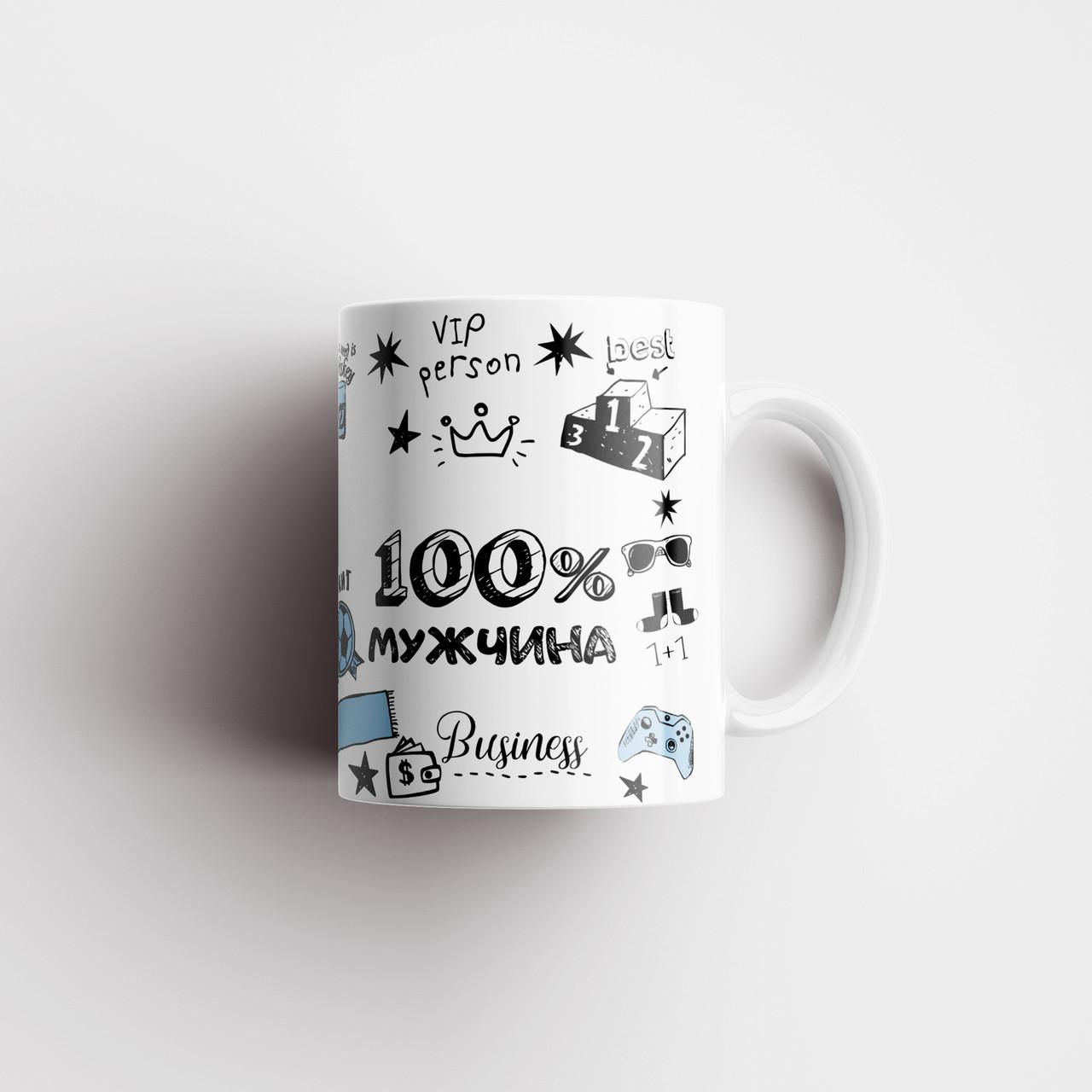 Чашка подарунок чоловікові. Чашка з принтом 100% чоловік. Чашка з фото