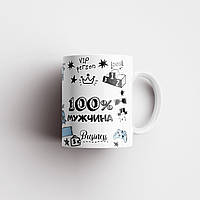 Чашка подарунок чоловікові. Чашка з принтом 100% чоловік. Чашка з фото, фото 1