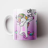 Чашка з принтом Єдиноріг Ой Все. Чашка з фото, фото 1