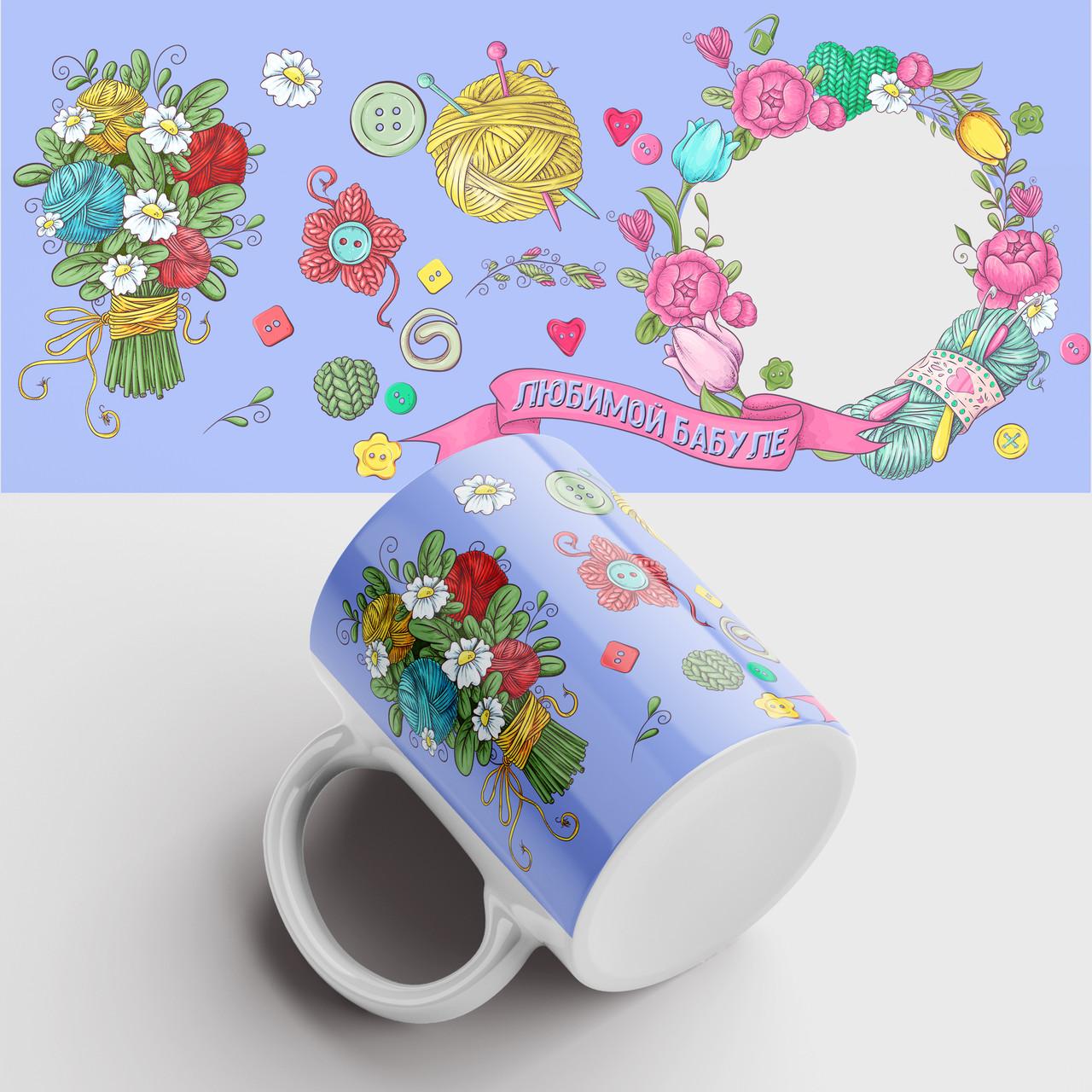 Чашка подарунок Бабусі. Чашка з принтом Улюбленої Бабусі. Чашка з фото