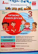 НУШ Читаємо в колі друзів: посібник для читання. 3 клас (Літера)