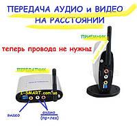 Передача видео и аудио на расстоянии (без проводов) IS-1, фото 1