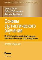 Основы статистического обучения Интеллектуальный анализ данных, логический вывод и прогнозирование, 2-е изд.