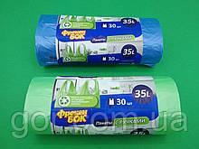 Сміттєві пакети з ручками(як майка ) 35л (30шт) ФБ синиие (1 рул)