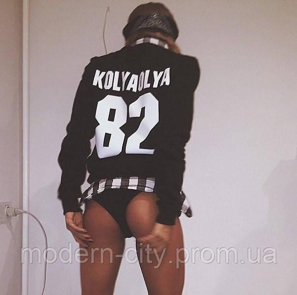 Свитшот мужской/женский именной на заказ со своей фамилией - «Modern City» - Интернет магазин спортивной одежды в Киеве