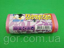 Пакет для сміття 35л (20шт) Супер міцні(рожеві) (1 рул)