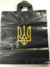 """Пакет з петлевий ручкою ср чорний """"Я Люблю Україну""""7181(38х42) ДПА (50 шт)"""
