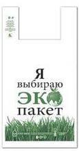 "Пакет майка поліетиленова (тип FA) 30*55 Экопакет ""Комсерв"" (100 шт)"