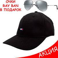 Мужская бейсболка Tommy Hilfiger кепка черная Томми Хилфигер 100% Хлопок Турция VIP Стильная Трендовая реплика
