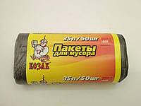 Пакет для сміття 35литров (50шт) Козак (1 рул)