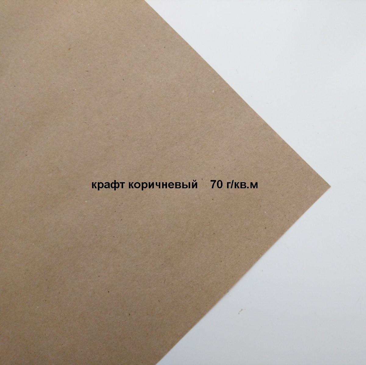 Крафт бумага А4, для печати, коричневая, белая, плотность 70 и 80 гр/кв.м Обычное, 70, Коричневый