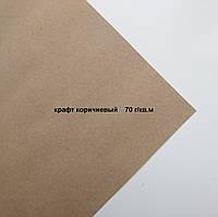 Крафт бумага А4, для печати, коричневая, белая, плотность 70 и 80 гр/кв.м Обычное, 70, Коричневый, фото 1