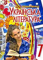 Підручник Українська Література 7 клас Коваленко Освіта