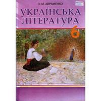 Підручник Українська література 6 клас Авраменко 2014
