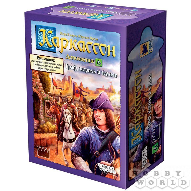 Настольная игра Каркассон: Граф, король и культ (дополнение 6)