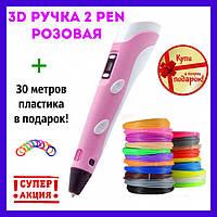 3D ручка 2 pen розовая. 3D-Ручки для детского творчества. 3D ручка для рисования+30 метров пластика
