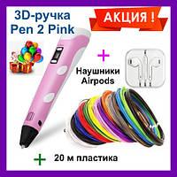 3D ручка 2 pen розовая 3D-Ручки для детского творчества для рисования 20 метров пластика+наушники airpods