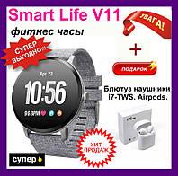 Smart Life V11 фитнес часи. Смарт часы Smart Life v11 фитнес часы Умные часы