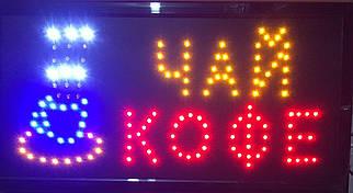 Світлодіодна вивіска торгова ContourLED табличка реклама ЧАЙ КАВА російською мовою 48х25 см