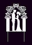 Свадебный топпер молодожены под венчальной аркой Пластиковые топперы Топперы в блестках Топперы на заказ, фото 5
