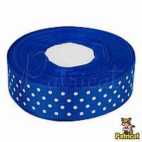 Лента репсовая 2.5 см Синяя в белый горох 5 метров