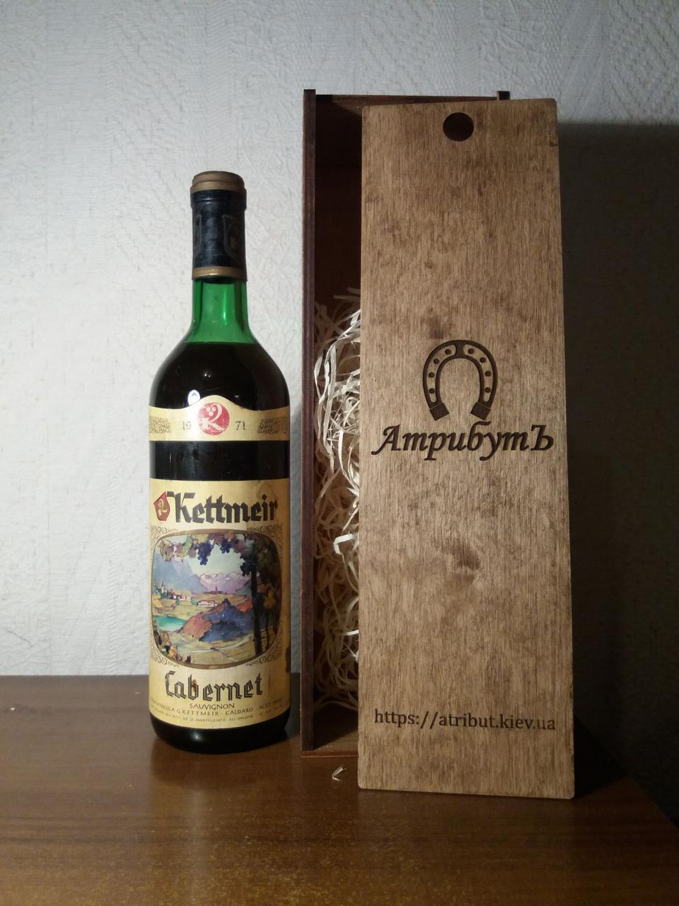 Вино 1971 года Kettmier Cabernet  Италия винтаж