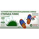 Аппликатор Ляпко Стельки плюс 5,0 Ag Арго пара размер 37-40 (массаж стоп, воздействие на активные точки), фото 4