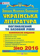Українська література. Комплексна підготовка до зовнішнього незалежного оцінювання 2016. Поглиблений та базови