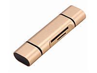 Кард-ридер с поддержкой USB 3.0/OTG/microUSB/Type-C/microSD/SD  Золотой