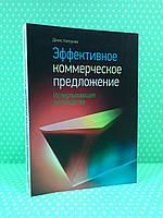 Эксмо МИиФ Каплунов Эффективное коммерческое предложение Исчерпывающее руководство