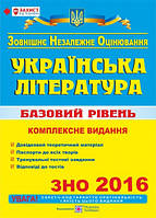 Українська література. Комплексна підготовка до зовнішнього незалежного оцінювання 2016. Базовий рівень