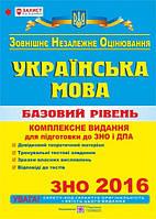 Українська мова. Комплексна підготовка до зовнішнього незалежного оцінювання 2016. Базовий рівень