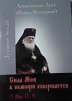 Сила Моя в немощи совершается. Архиепископ Лука (Войно-Ясенецкий).