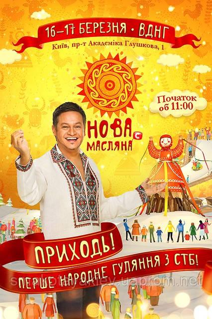 """""""Нова масляна"""" з СТБ"""