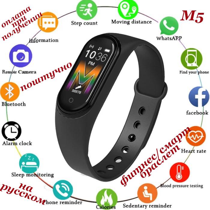 Смарт smart фитнес браслет трекер умные часы как Xiaomi Mi band М5 (M5) на русском ПОШТУЧНО с тонометром