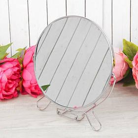 Двустороннее косметическое зеркало для макияжа на подставке Two-Side Mirror 19 см (418-8)
