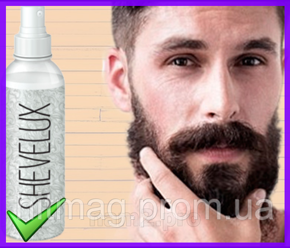 SHEVELUX - Cпрей для роста бороды (Шевелюкс)